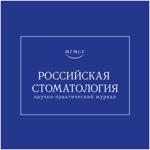 Российская стоматология на пк