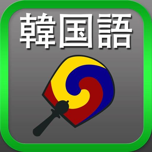 韓国語辞書 + 翻訳&拡張キーボード