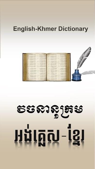 English Khmer Dictionary review screenshots