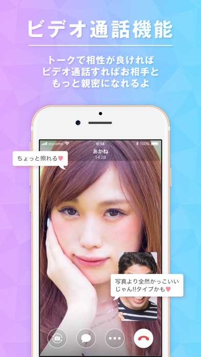 FATEY(フェイティ)-安心安全のビデオ通話アプリスクリーンショット