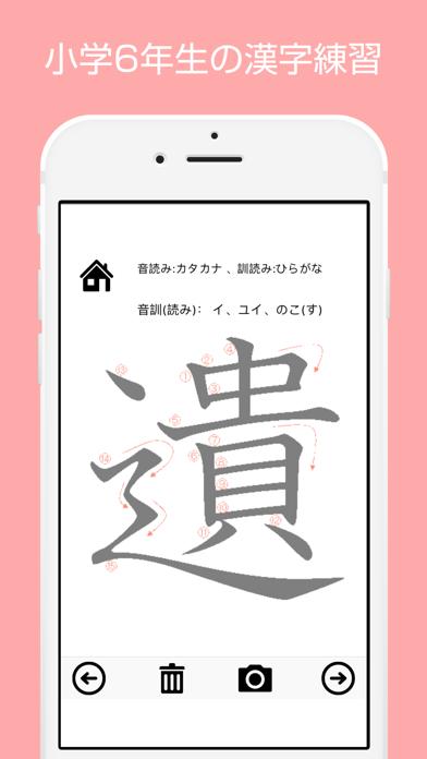小学6年生の漢字練習帳-いつでも漢字練習しよう!手書きと読み方付きで覚える!-のおすすめ画像1
