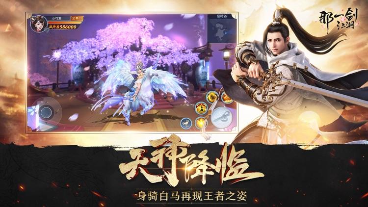 那一剑江湖 screenshot-4