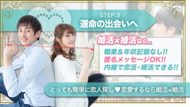 婚活×婚活 出会いや恋活・婚活するマッチングアプリ screenshot-3