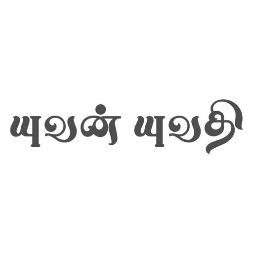 Yuvan Yuvathi