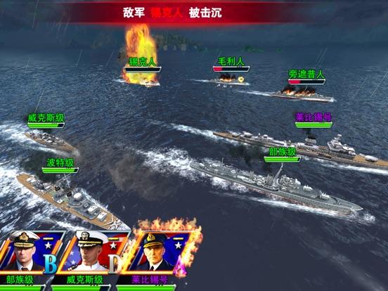 クロニクル オブ ウォーシップス - 大戦艦 & 海戦ゲームのスクリーンショット2