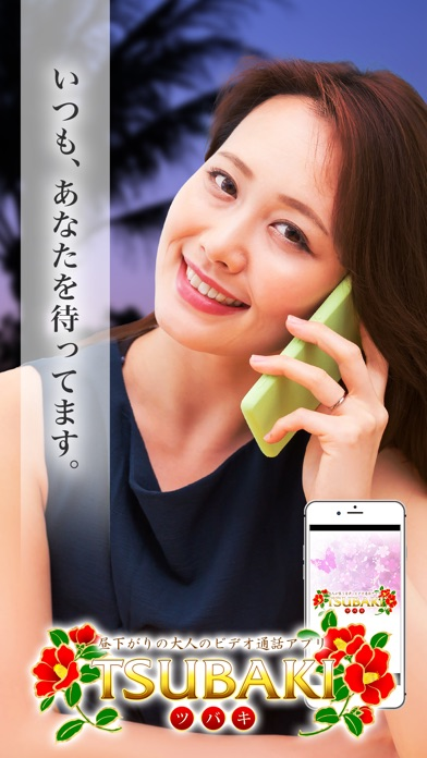 TSUBAKI-大人のテレビ電話ができるビデオ通話アプリスクリーンショット