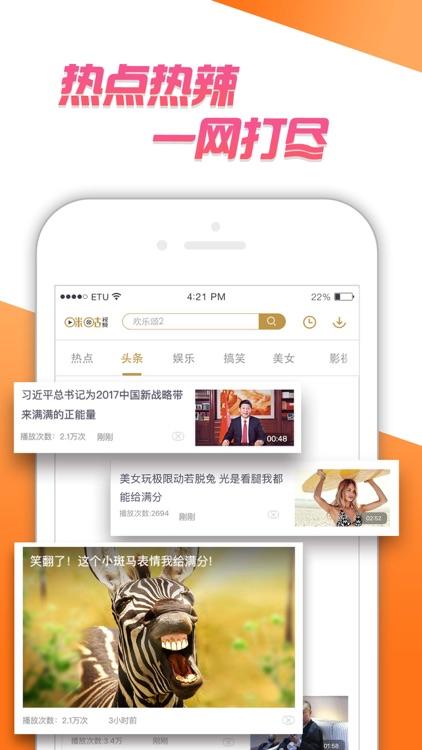 咪咕视频-电视剧综艺直播 screenshot-4