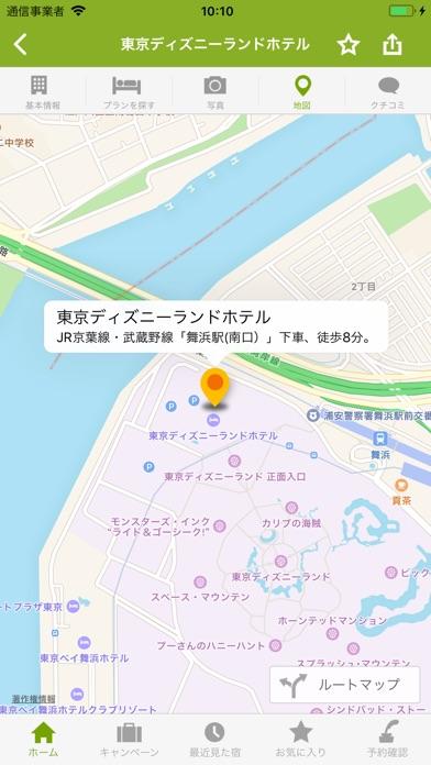 楽天トラベル - 旅行/出張に便利な宿泊検索/宿泊予約アプリスクリーンショット4
