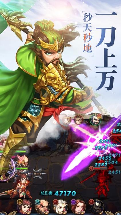 荣耀三国--热血三国策略攻城手游 screenshot-3