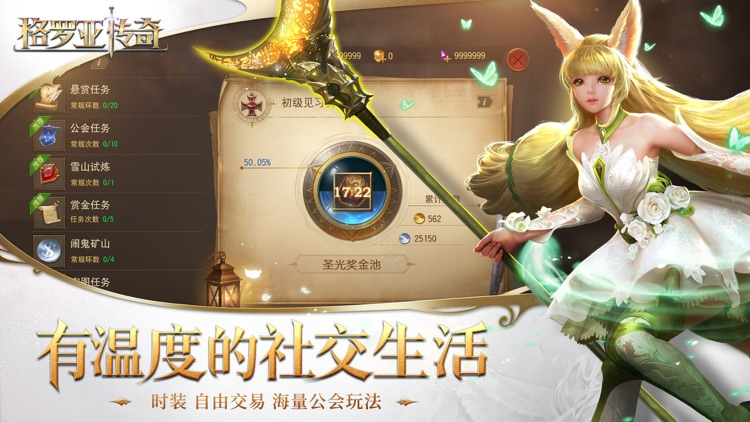 格罗亚传奇-网易魔幻冒险MMO手游 screenshot-3