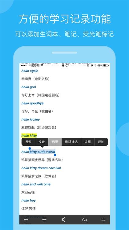欧路英语词典 Eudic 增强版-汉英英汉互译工具 screenshot-3