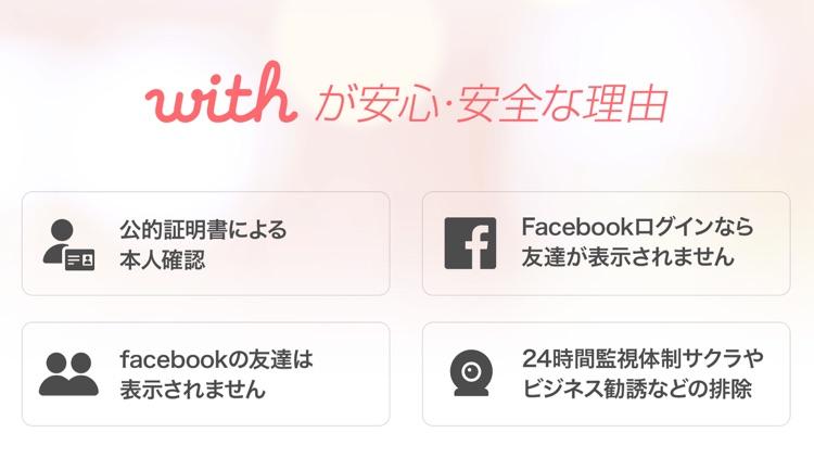 出会いはwith(ウィズ) 婚活・恋活・マッチングアプリ screenshot-3