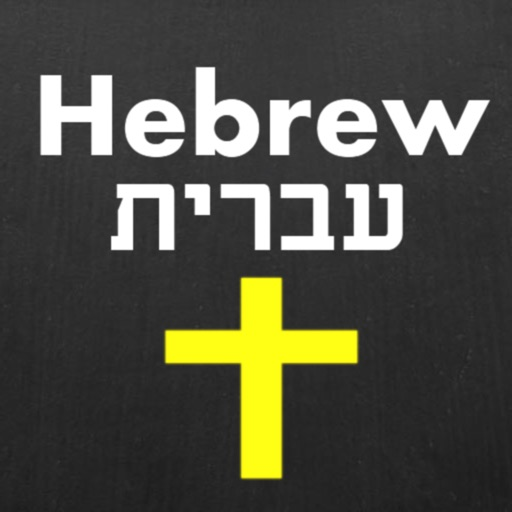 Hebrew Bible Dictionary