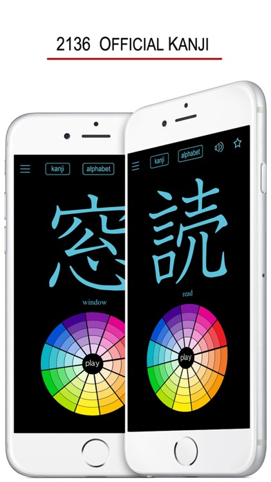 Screenshot for Japansk Kanji Skrivning in Sweden App Store