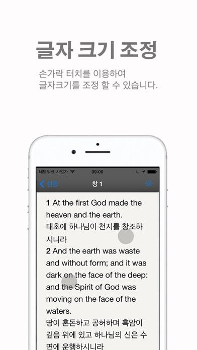 点击获取Glory 성경 -  영한 버전