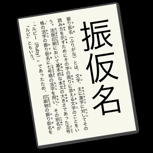 Simple Furigana