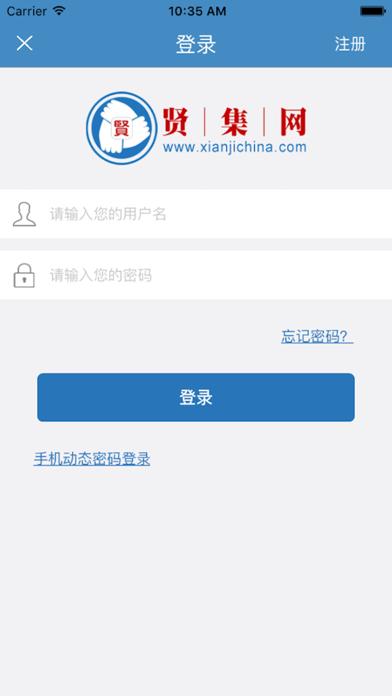 贤集网屏幕截图4