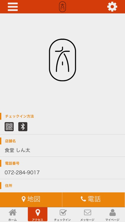 食堂しん太 公式アプリ screenshot-3