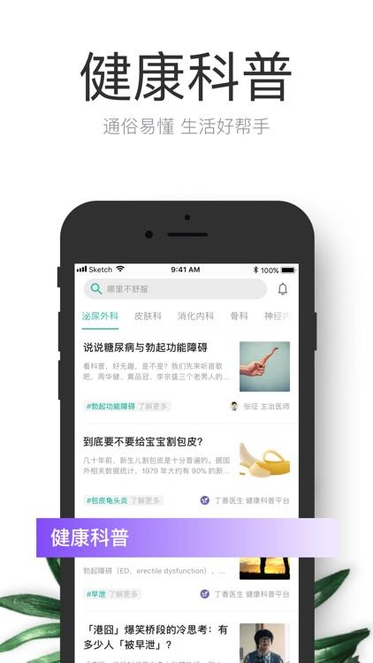 丁香医生-医生在线问诊医疗健康咨询 screenshot-4