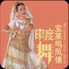 宝莱坞风情印度舞