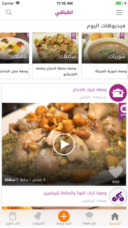 اطباقي screenshot-1