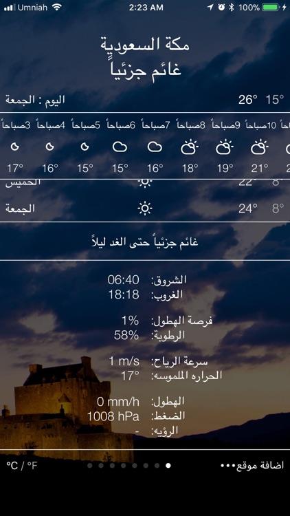 نشرة الطقس الشامله تطبيق طقس screenshot-4