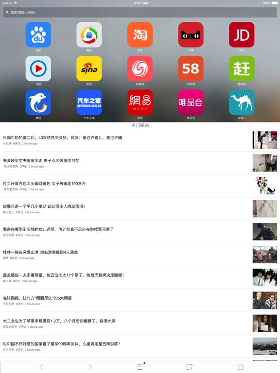 浏览器 - 安全上网 screenshot 3