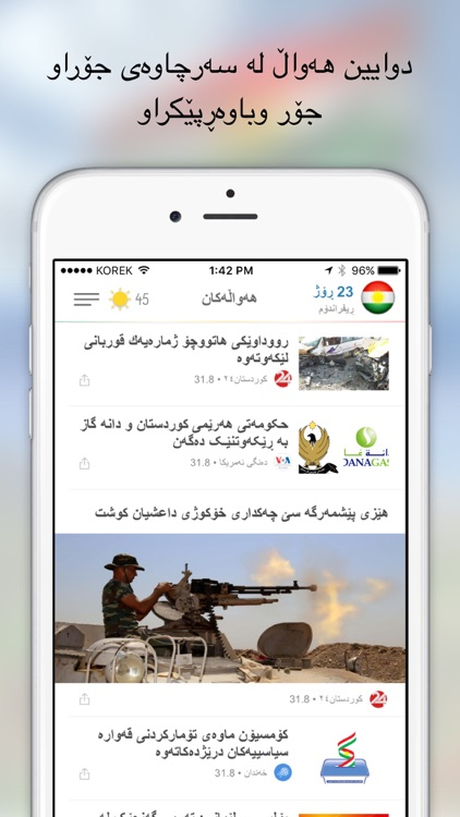 Kurdistan Esta screenshot-0