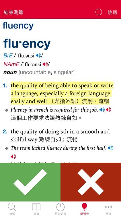 牛津高階英漢雙解詞典 screenshot-3