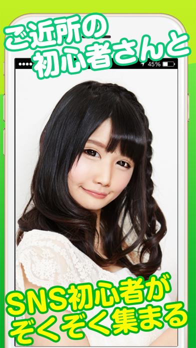 出会いの【マッチ】オトナ用チャットSNSアプリ! ScreenShot0