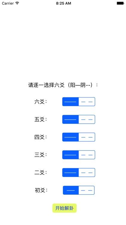 超凡64卦 screenshot-3