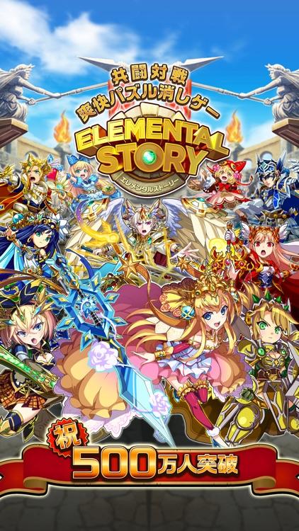 エレメンタルストーリー screenshot-0