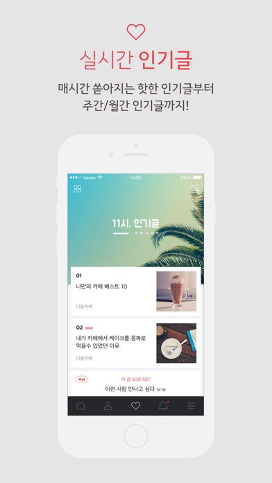 다음 카페 - Daum Cafe for Windows