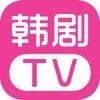 韩剧TV-最新热播剧集大全