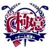 ゴルフの極意 Produce by チーム南澤 - iPhoneアプリ