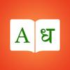 Marathi Dictionary Elite
