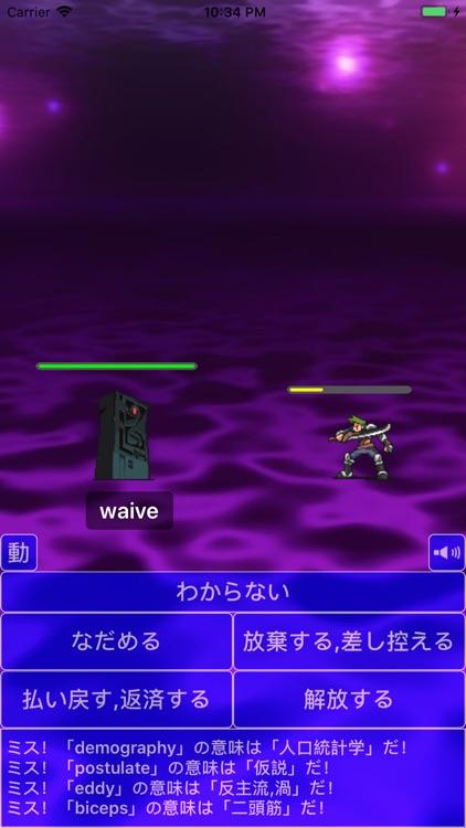 倒して覚える英単語 screenshot-3