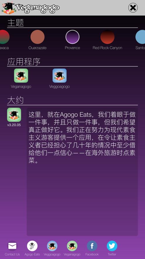 Veganagogo 素食旅游 App 截图