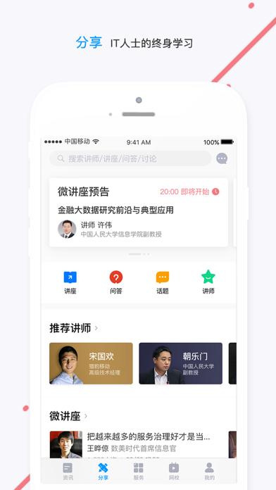 CIO时代 screenshot one