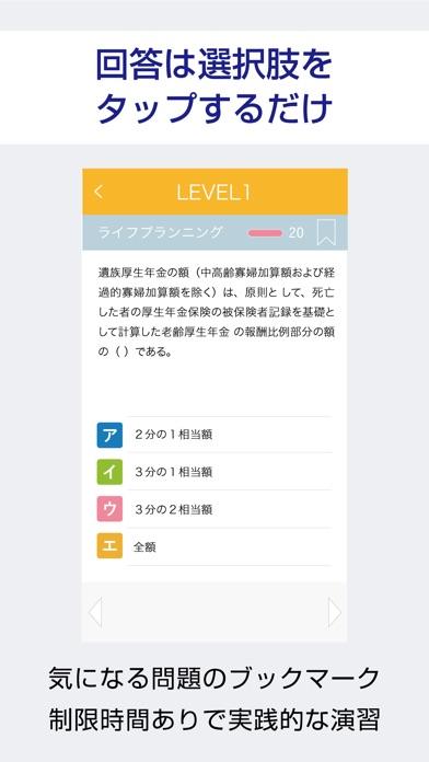 FP3級  過去試験対策 問題集スクリーンショット4