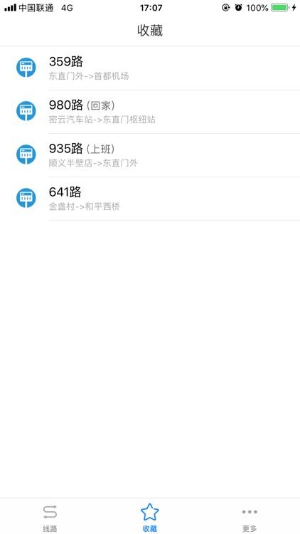 北京实时公交-专注等公交 screenshot-4