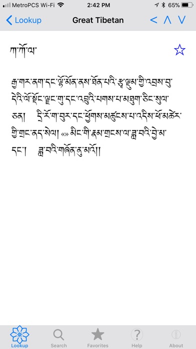 The Great Tibetan Dictionary