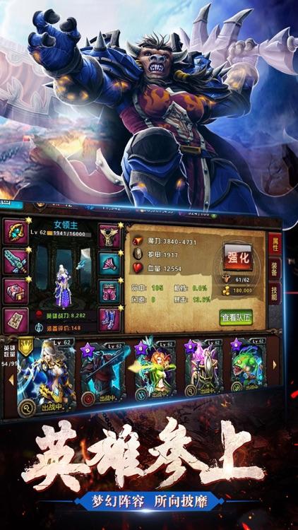 燃烧的远征 - 军团再临,魔兽争霸 screenshot-3