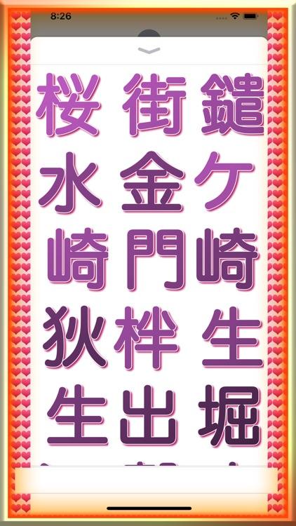 LovelyIwateKanji2