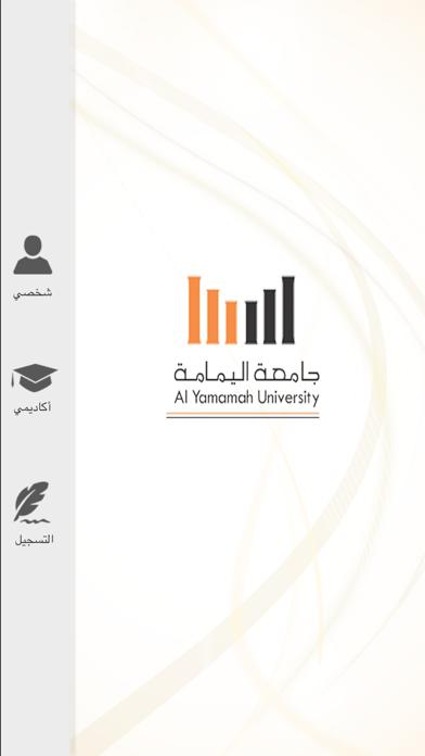 جامعة اليمامة - خدمات الطالبلقطة شاشة2