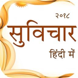 Hindi Suvichar 2018