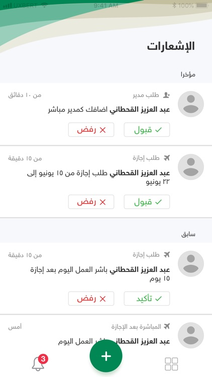 موارد (Mawared) screenshot-3
