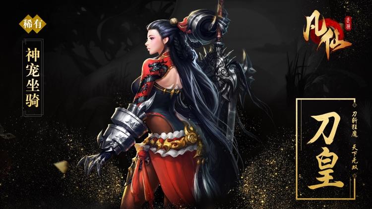 凡仙-全民修仙的仙侠游戏