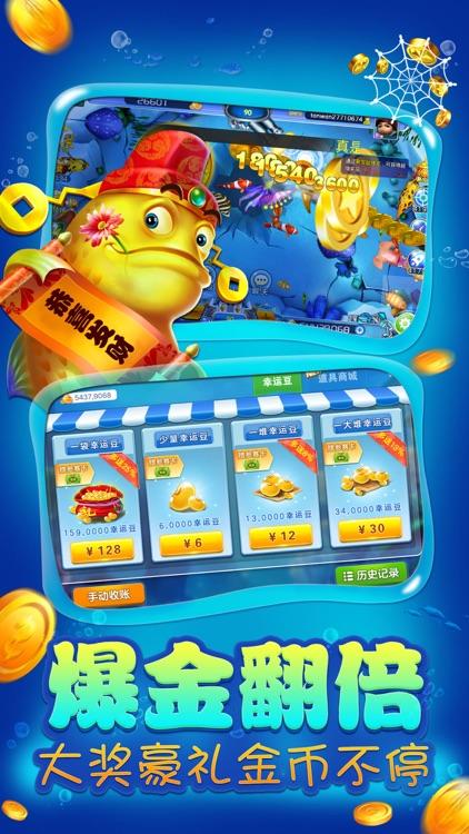 捕鱼-达人捕鱼游戏厅 screenshot-3