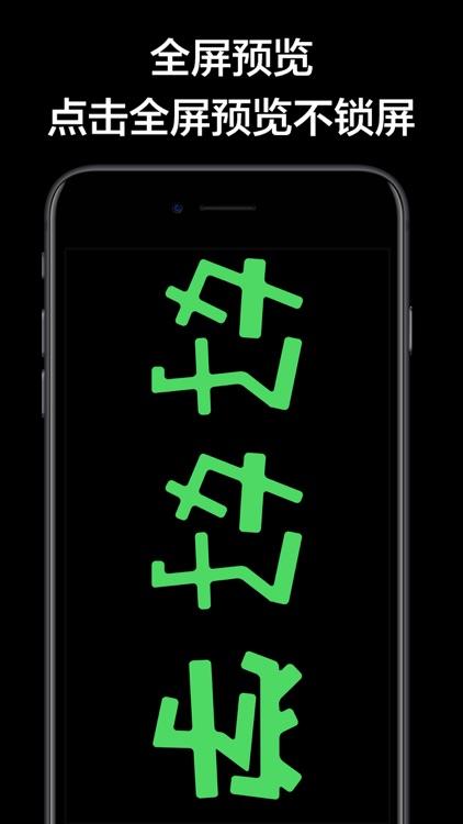 LED显示屏 - LED手持弹幕 screenshot-3